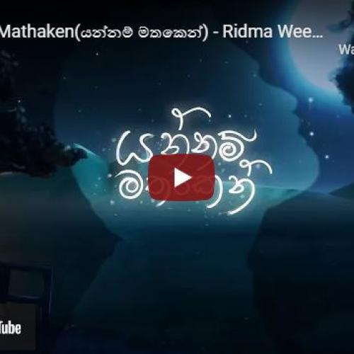 New Music : Yannam Mathaken(යන්නම් මතකෙන්) – Ridma Weerawardena, Thilina Boralessa [Lyric Video]