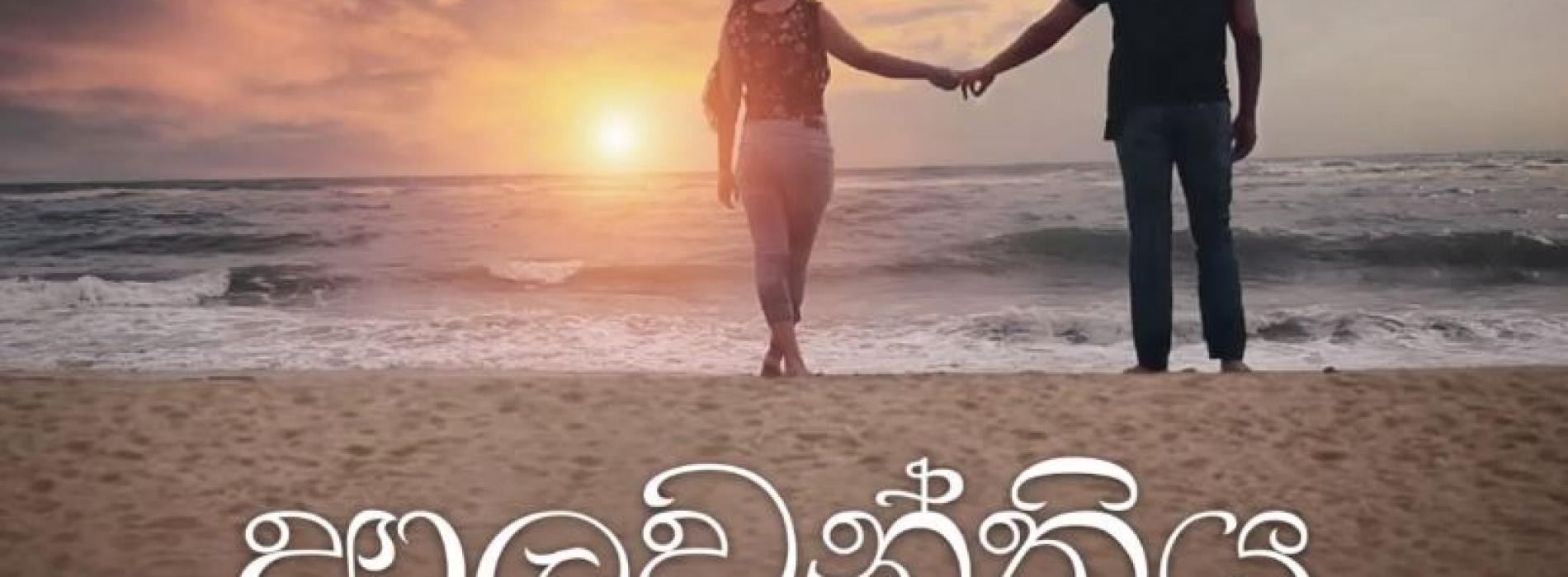 New Music : Alawanthiya – Kalpana Nayanamadhu (ආලවන්තිය) Official Audio