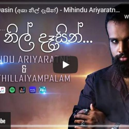 New Music : Asha Nil Dasin (අශා නිල් දෑසින්) – Mihindu Ariyaratne & Raj Thillaiyampalam | Official Lyric Video