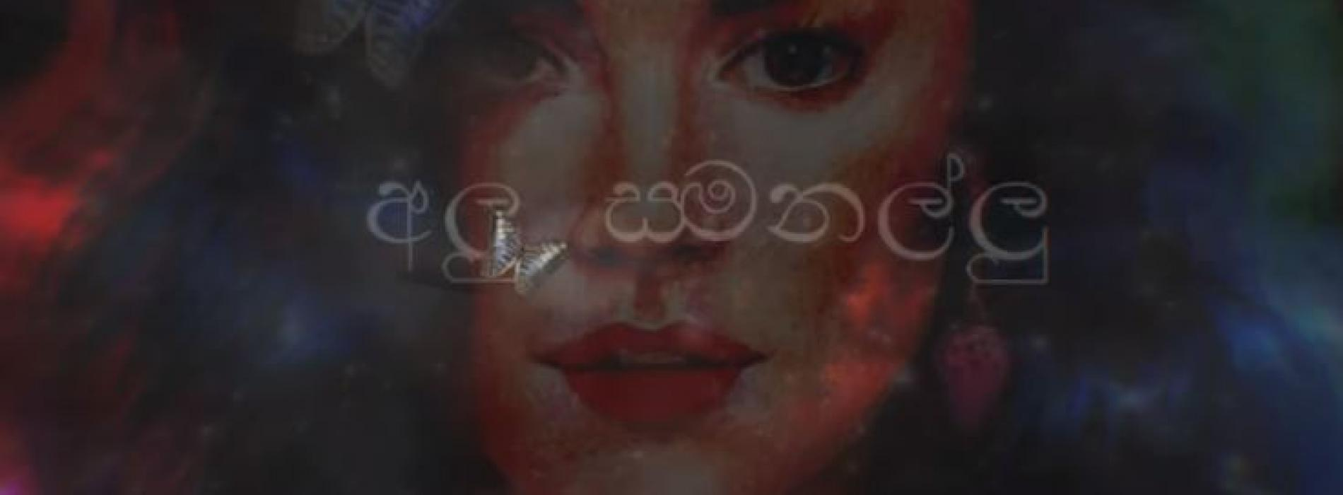 New Music : Dr BSKing – Alu Samanallu (අලු සමනල්ලු) ft Dhyan Hewage & Mister D (Lyric Video)