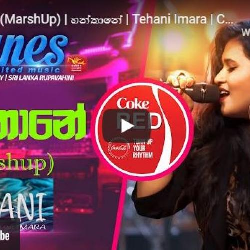 New Music : Hanthane (MashUp) | හන්තානේ | Tehani Imara