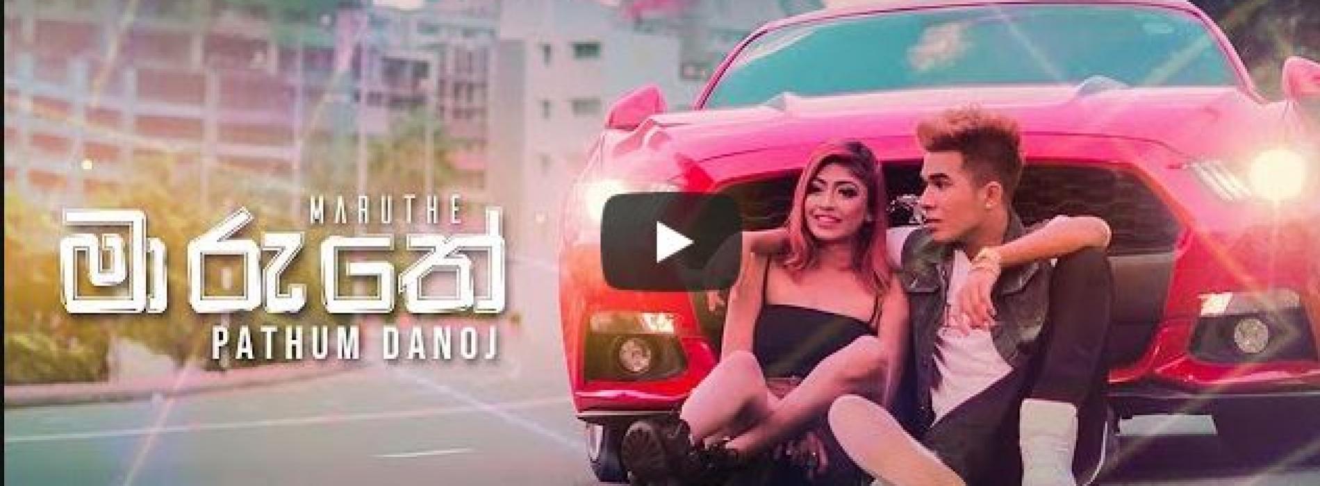 New Music : Maruthe – Local Justin ( Pathum Danoj )