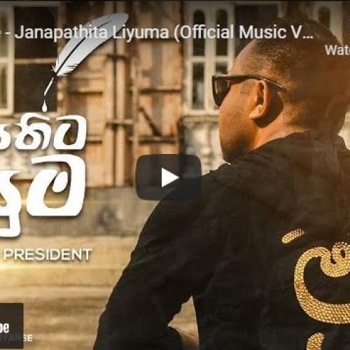 New Music : Mudiyanse – Janapathita Liyuma (Official Music Video)