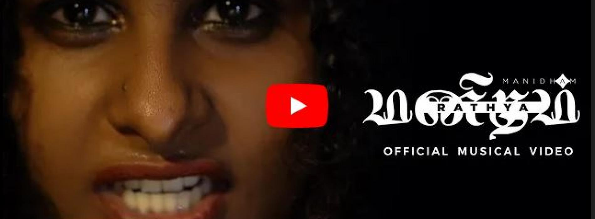 New Music : Rathya – Manitham [Official Musical Video]