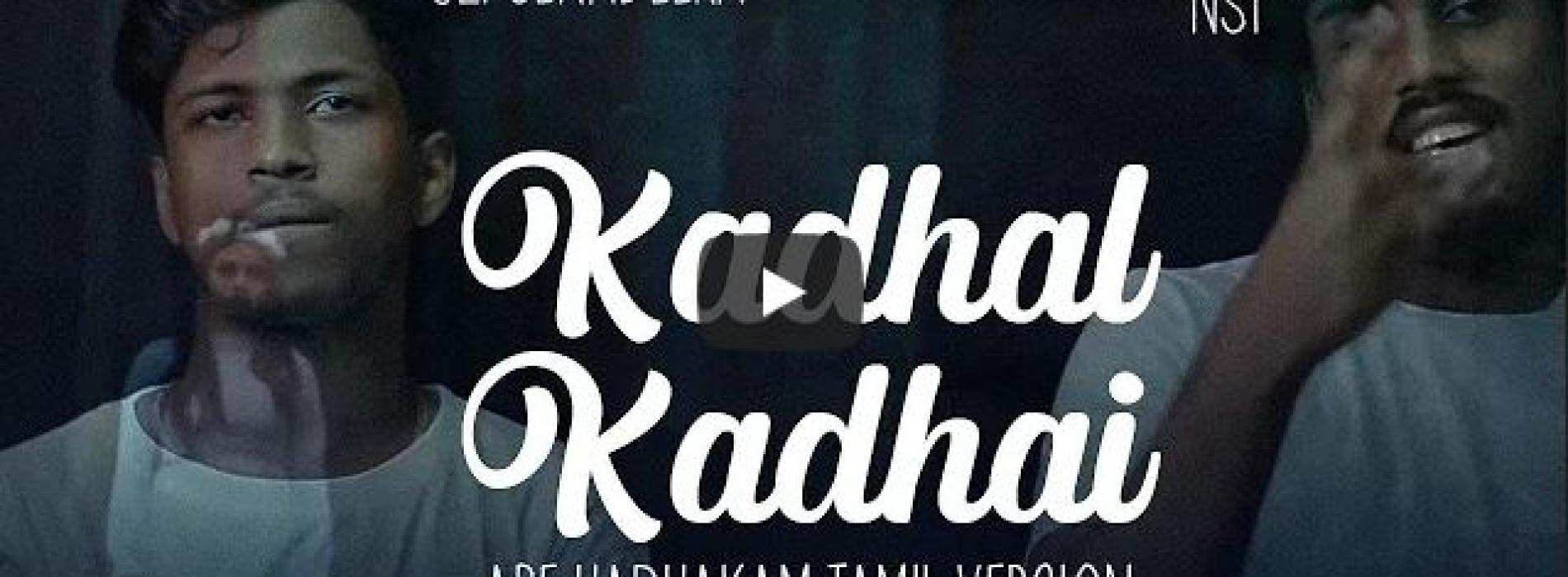 News : Sinhala and Tamil New Year Surprise – Kadhal Kadhai