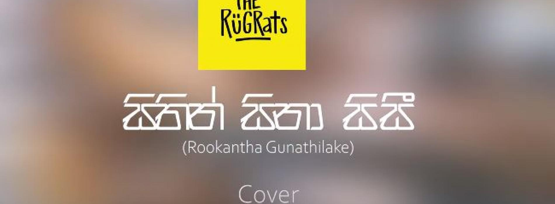 New Music : Sithin Sina sisi – Rookantha Gunathilaka / Cover By The Rugrats Featuring Amarsha Tissera