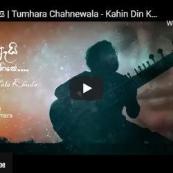 New Music : අඩන්නෙ ඇයි   Tumhara Chahnewala – Kahin Din Kahi Raat (1968)   Sitar Cover by Mahesh Pathmakumara