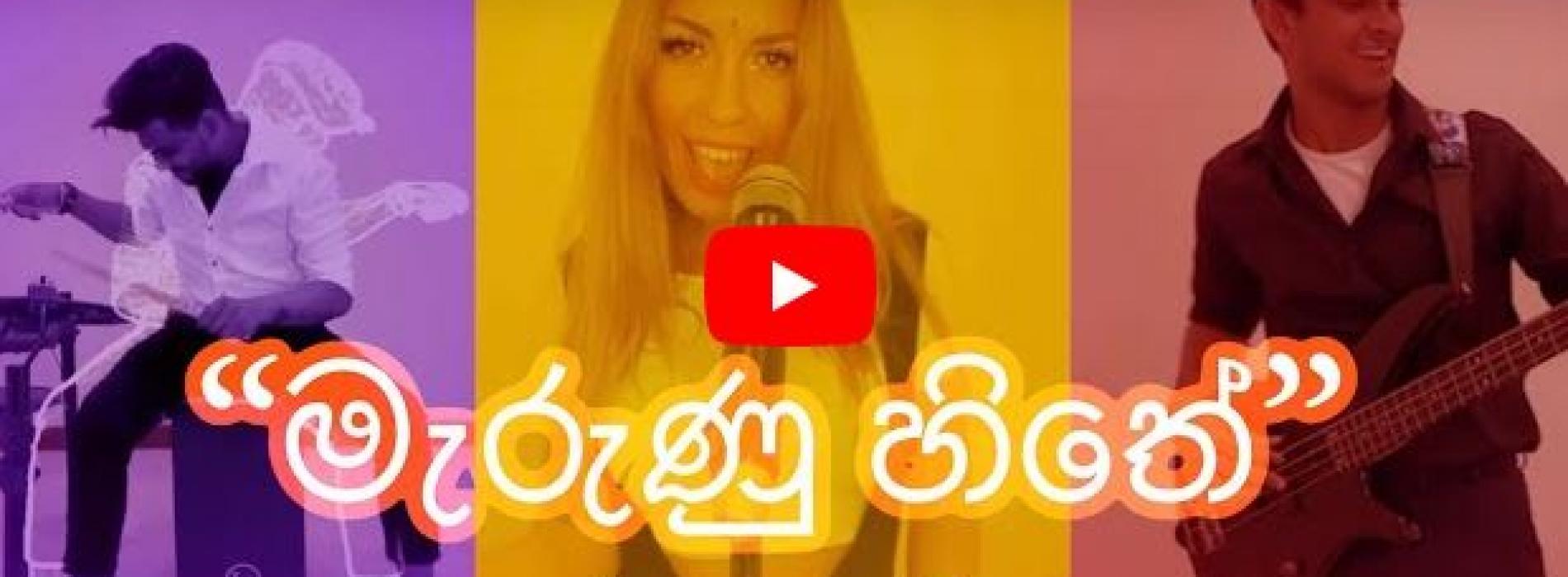 """New Music : මැරුණු හිතේ' cover by Adari Daria (Marunu Hithe By Anushka Udana """"Wasthi')"""
