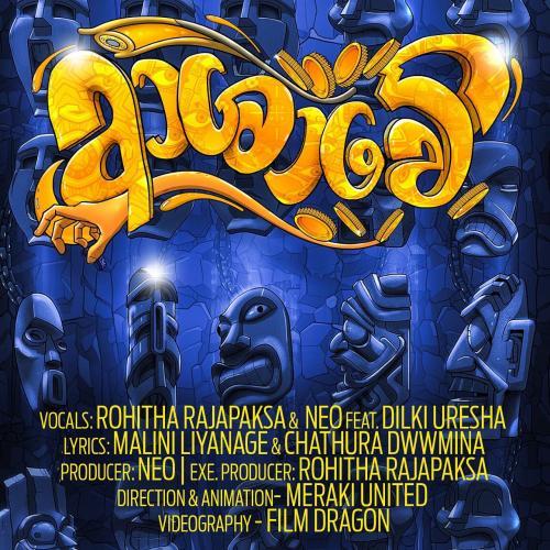 New Music : Ashawe (ආශාවේ) – Rohitha Rajapaksa, Neo ft Dilki Uresha