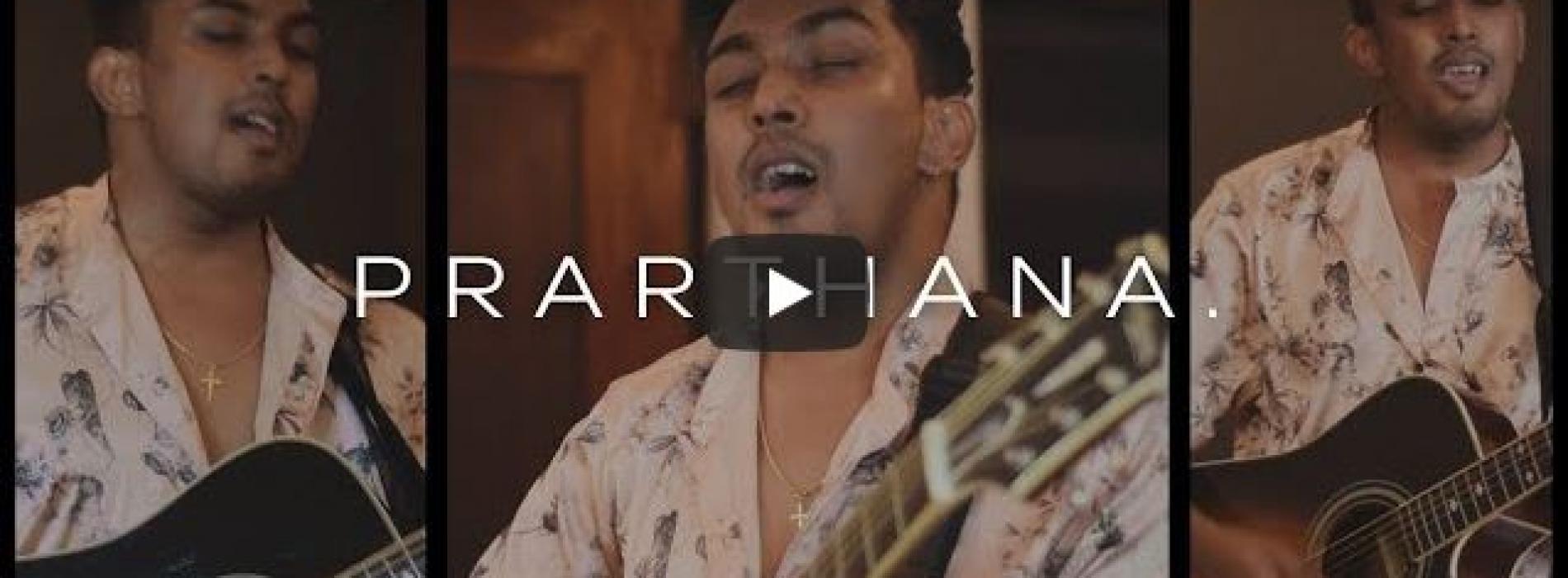 New Music : Daddy – Prarthana (Ryan de Mel Cover)