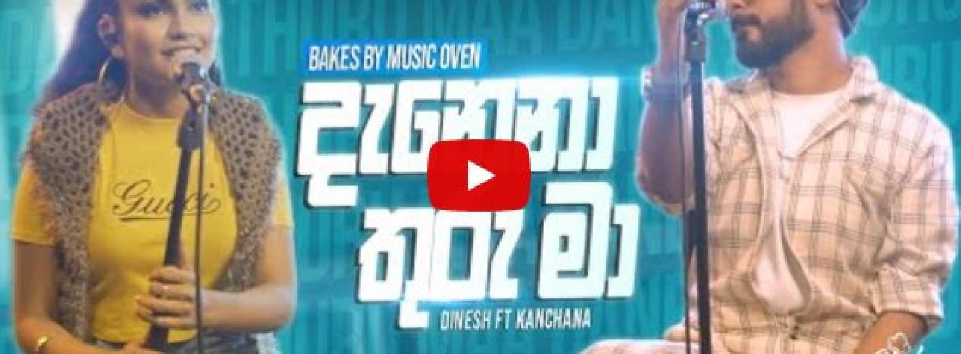 New Music : Danena Thuru ma (දැනෙනා තුරු මා) – Dinesh Gamage, Kanchana Anuradhi | Bakes by Music Oven Episode 02