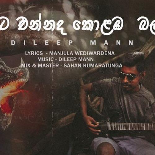 New Music : Dileep Mann – Chineta Ennada Colomba Balanna   චීනෙට එන්නද කොළඹ බලන්න