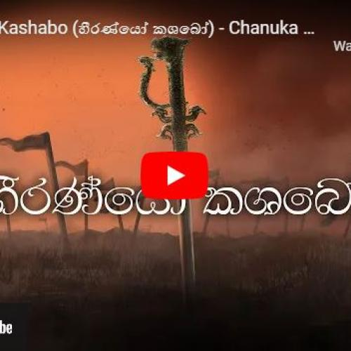 New Music : Heeranyo Kashabo (හීරණ්යෝ කශබෝ) – Chanuka Mora