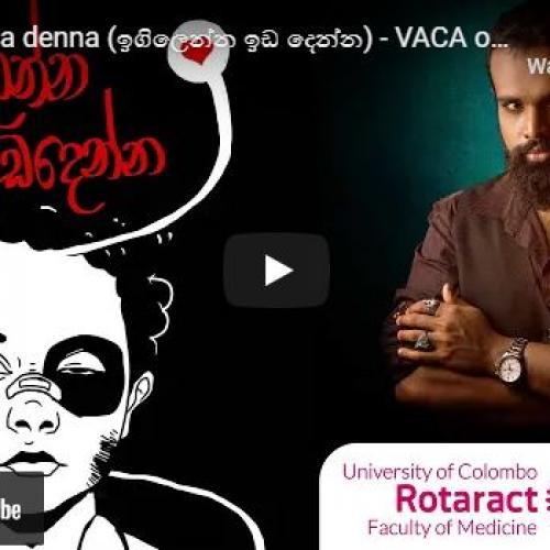 New Music : Igilenna Ida Denna (ඉගිලෙන්න ඉඩ දෙන්න) – VACA Official Theme Song Ft Mihindu Ariyaratne