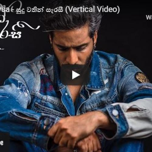 New Music : Javeen Soysa – සුදු වතින් සැරසී (Vertical Video)