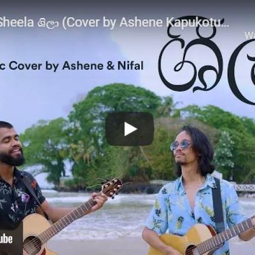 New Music : Jayasri – Sheela ශිලා (Cover by Ashene Kapukotuwa & Nifal Ibrahim)