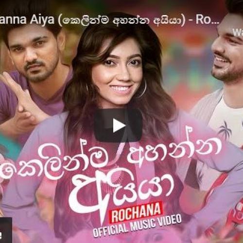 New Music : Kelinma Ahanna Aiya (කෙලින්ම අහන්න අයියා) – Rochana Official Music Video