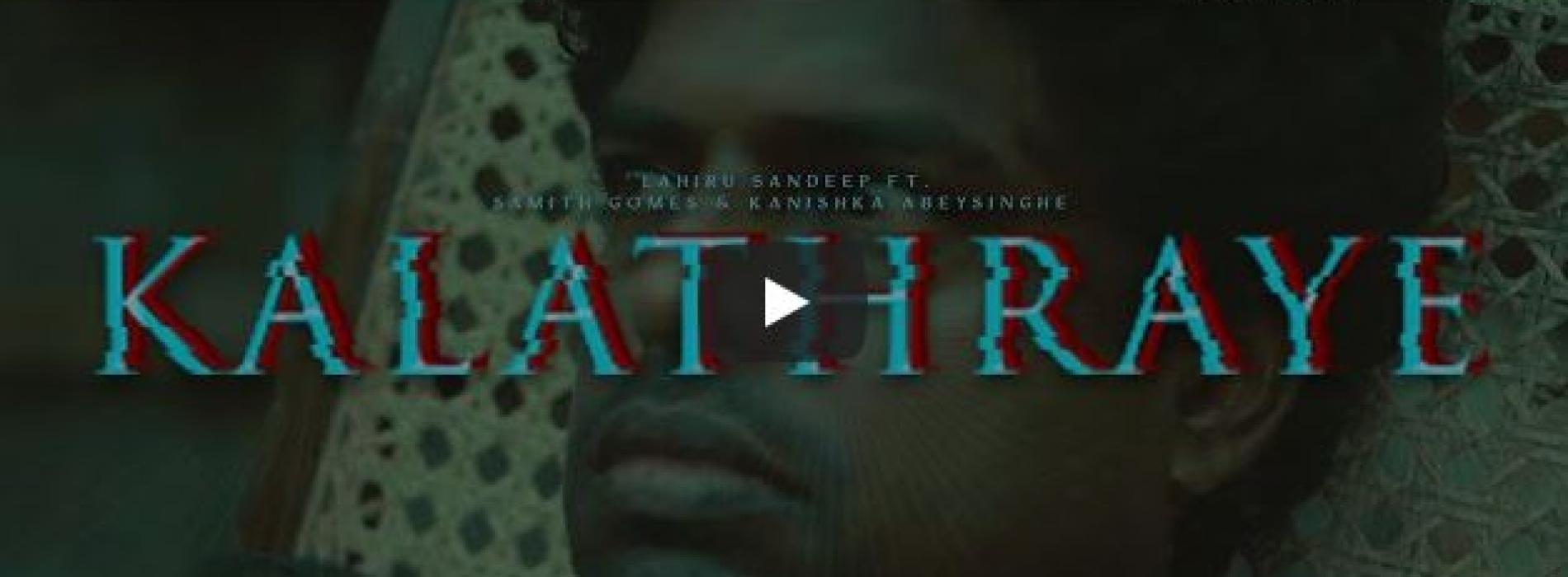 New Music : Lahiru Sandeep – Kalathraye ft Samith Gomes & Kanishka Abeysinghe (Official Music Video)