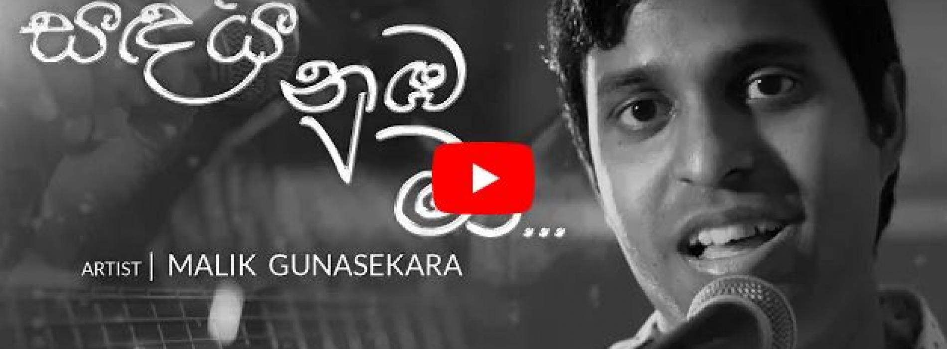 New Music : Malik Gunasekara – Sadai Nuba Ma සඳයි නුඹ මා (Official Music Video)