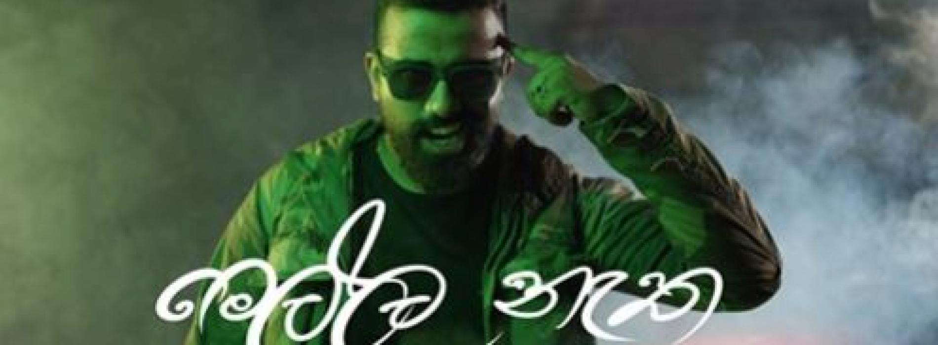New Music : Mella Natha (මෙල්ල නැත ) – Tulanjana Siriwardane   Official Music Video