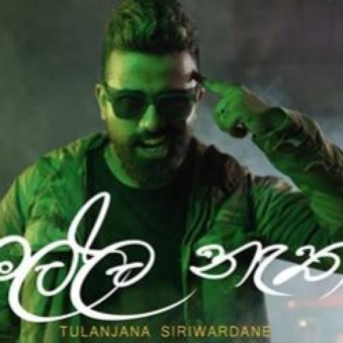 New Music : Mella Natha (මෙල්ල නැත ) – Tulanjana Siriwardane | Official Music Video