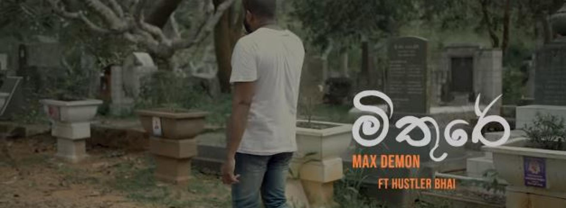 New Music : Mithure (මිතුරේ ) – Max Demon (J Place) ft Hustler Bhai (A Pain of Friends' Death)