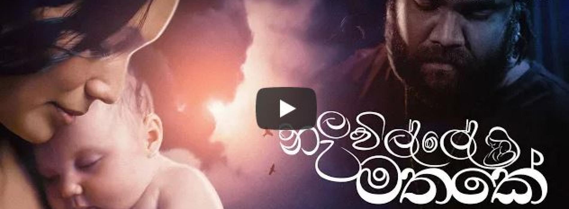 New Music : Ravi Royster – Nalaville Mathake නැලවිල්ලේ මතකේ | Official Music Video