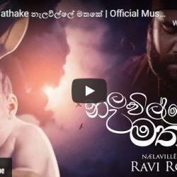 New Music : Ravi Royster – Nalaville Mathake නැලවිල්ලේ මතකේ   Official Music Video