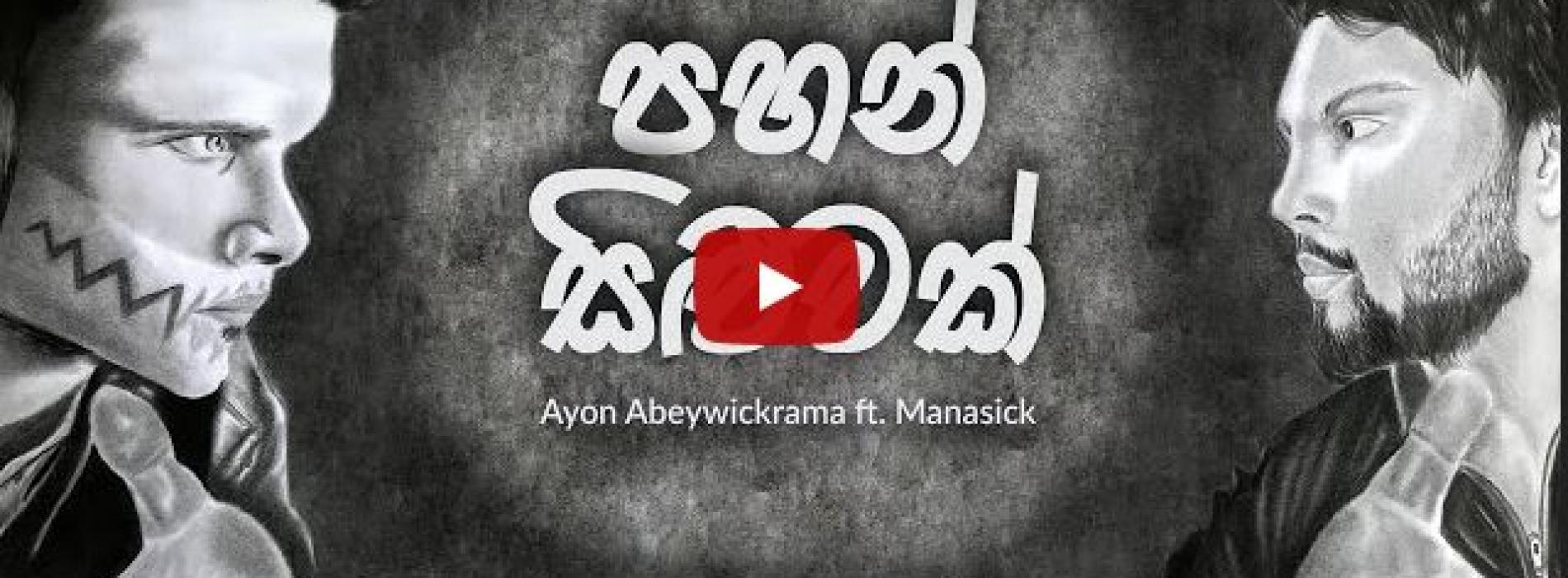 New Music : Pahansiluwak – Ayon Abeywickrama ft Manasick
