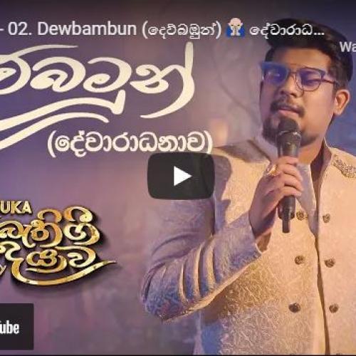 New Music : SANUKA – 02 Dewbambun (දෙව්බඹුන්) ? දේවාරාධනාව | Bathi Gee Dayawa
