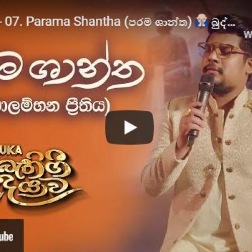 New Music : SANUKA – 07 Parama Shantha (පරම ශාන්ත) 🙏 බුද්ධාලම්භන ප්රීතිය | Bathi Gee Dayawa