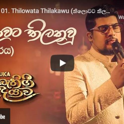 New Music : Sanuka – 01 Thilowata Thilakawu (තිලොවට තිලකවු) ? නමස්කාරය   Bathi Gee Dayawa
