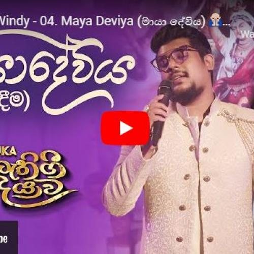 New Music : Sanuka x Windy – 04 Maya Deviya (මායා දේවිය) ? ඉපදීම | Bathi Gee Dayawa