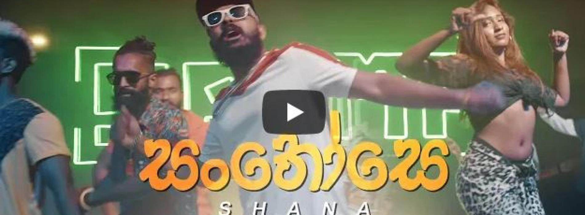New Music : Shan Putha – Santhosey (සංතෝසෙ)   Official Music Video