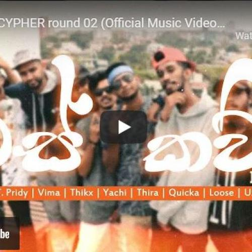 New Music : Was Kavi CYPHER round 02 (Official Music Video) Big Doggy feat Various Artists