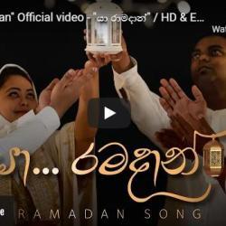 "New Music : ""Ya Ramadan"" Official video – ""යා රාමදාන්"""