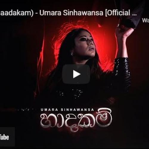 New Music : හාදකම් (Haadakam) – Umara Sinhawansa [Official Video]