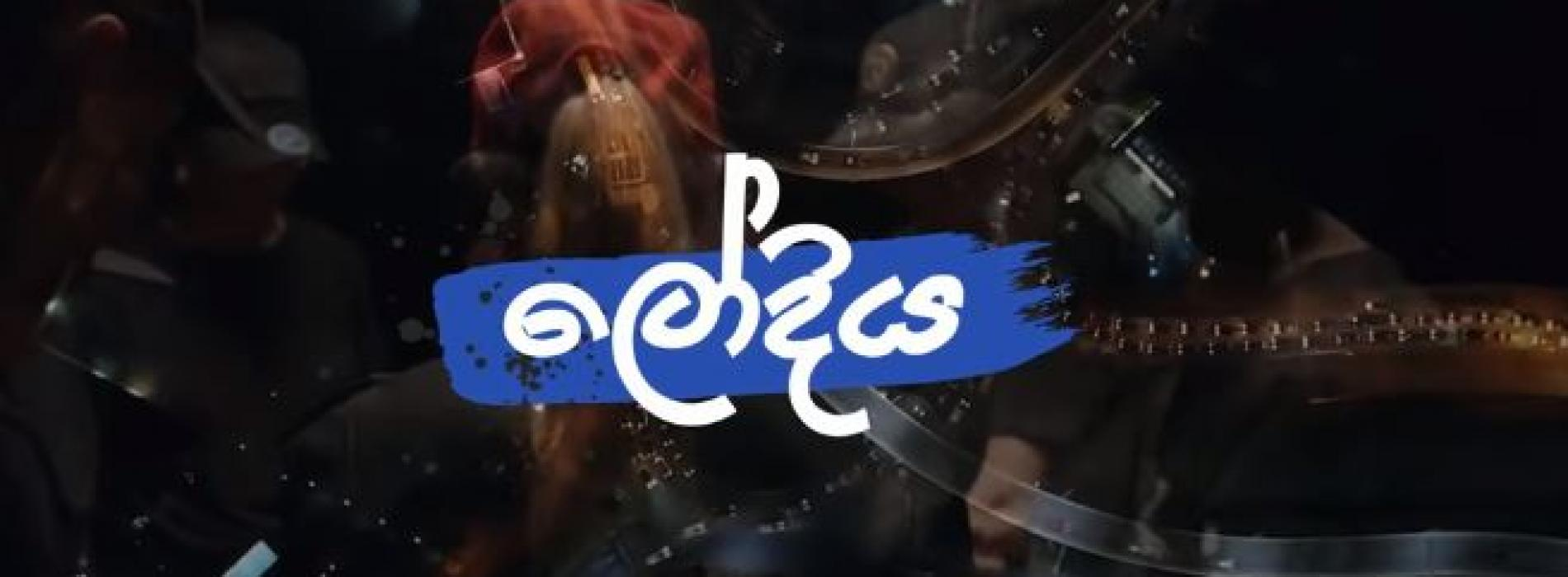 New Music : Ayeshmantha – Lodiya (ලෝදිය) ft OOSeven, BMG & BEE (Official Music Video)
