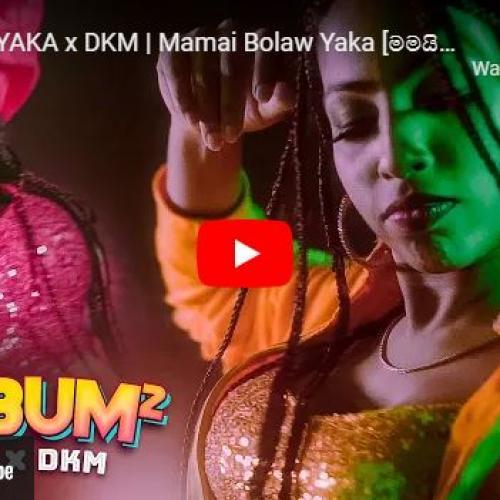 New Music : BUBUM – YAKA x DKM | Mamai Bolaw Yaka [මමයි බොලව් යකා] (Official Video)