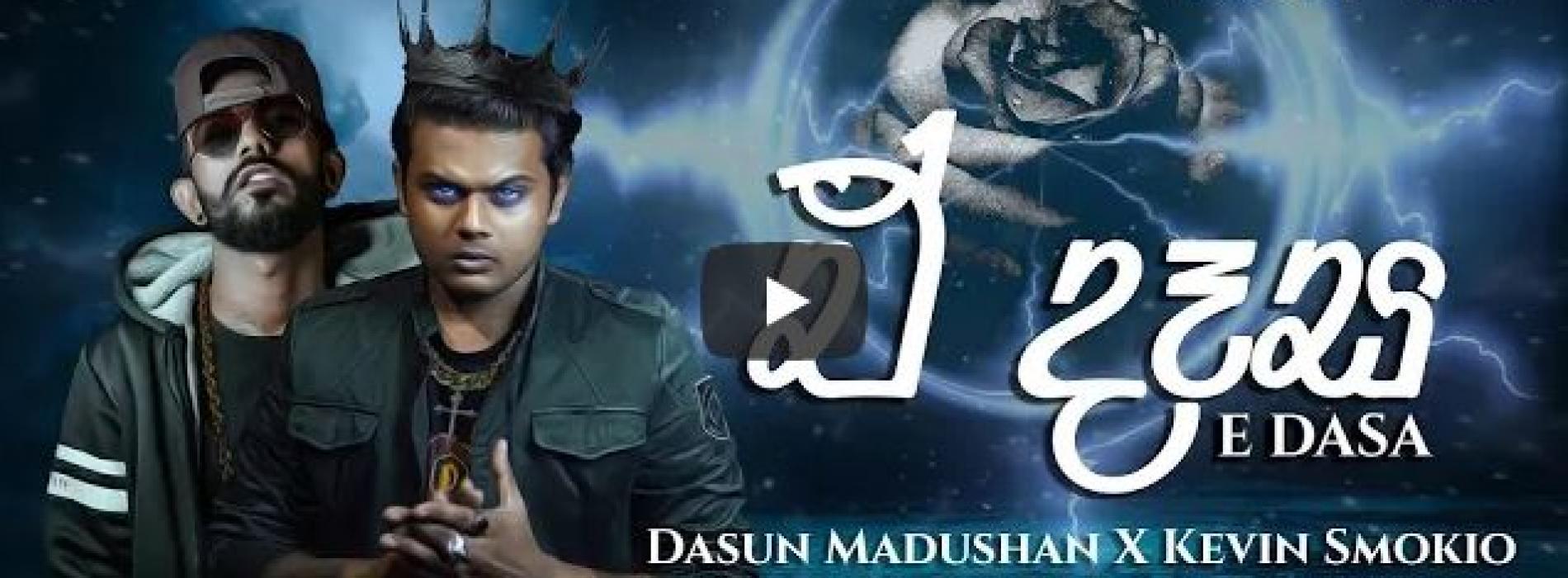 New Music : E Dasa (ඒ දෑස) – Dasun Madushan X Kevin Smokio (Official Lyrics Video)