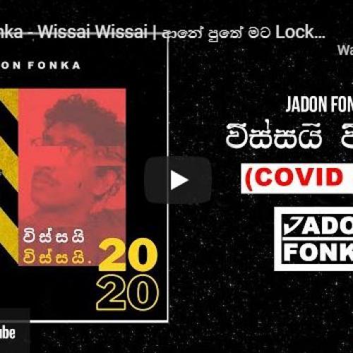 New Music : Jadon Fonka – Wissai Wissai | ආනේ පුතේ මට Lockdown එපා වෙලා ආයේ