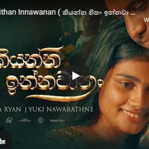 New Music : Kiyanna Hithan Innawanan ( කියන්න හිතං ඉන්නවා නම් ) – A Ryan | Yuki | Ravi Jay