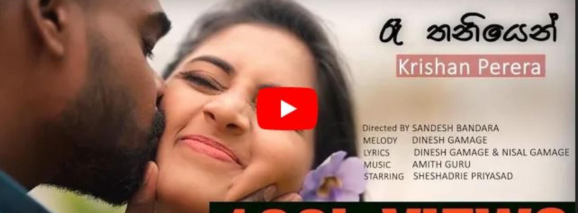New Music : Krishan Perera | Re Thaniyen (රෑ තනියෙන්) | Official Music Video