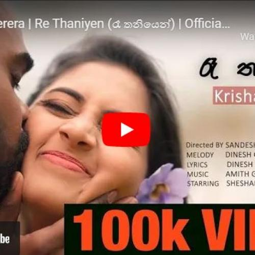 New Music : Krishan Perera   Re Thaniyen (රෑ තනියෙන්)   Official Music Video