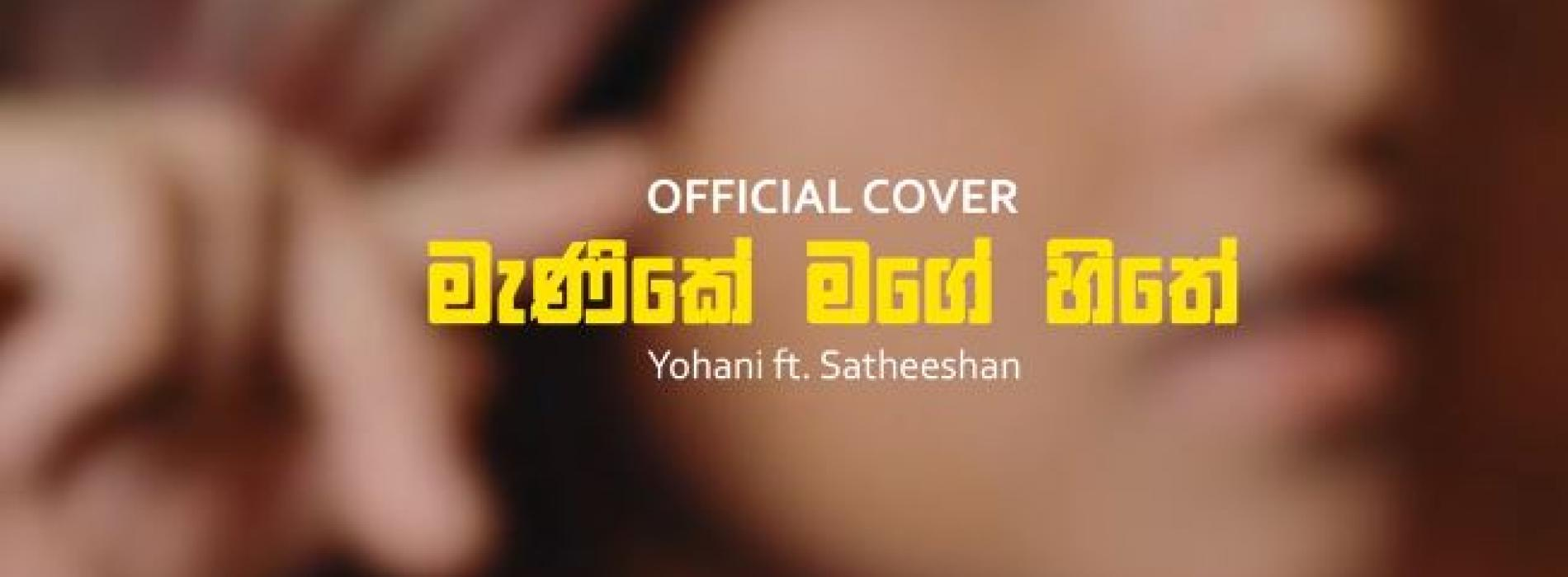 New Music : Manike Mage Hithe මැණිකේ මගේ හිතේ – Official Cover – Yohani & Satheeshan