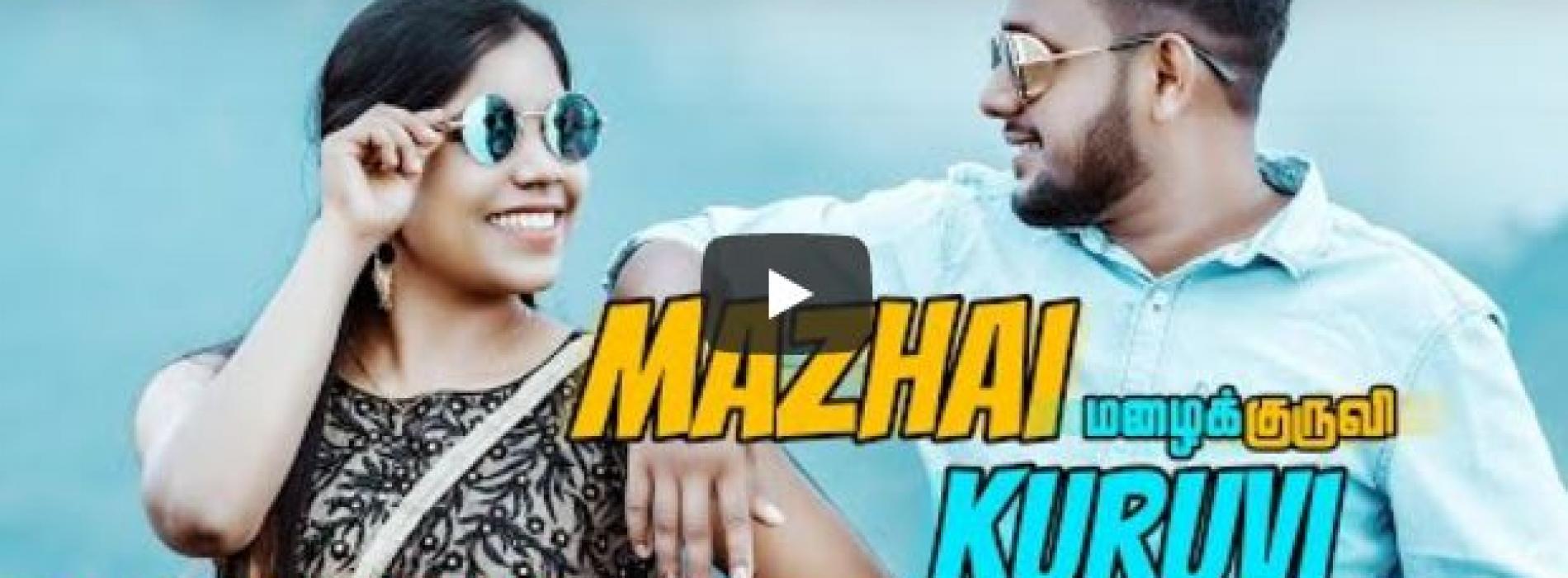 New Music : Mazhai Kuruvi Official Music Video   Praveen   Yadusha  Cv Laksh  Doo films  Shameel J  Aakko Ranil