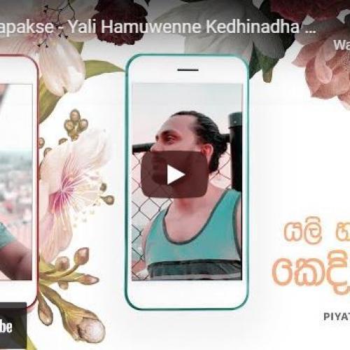 New Music : Piyath Rajapakse – Yali Hamuwenne Kedhinadha Api (යලි හමුවෙන්නෙ කෙදිනද අපි)