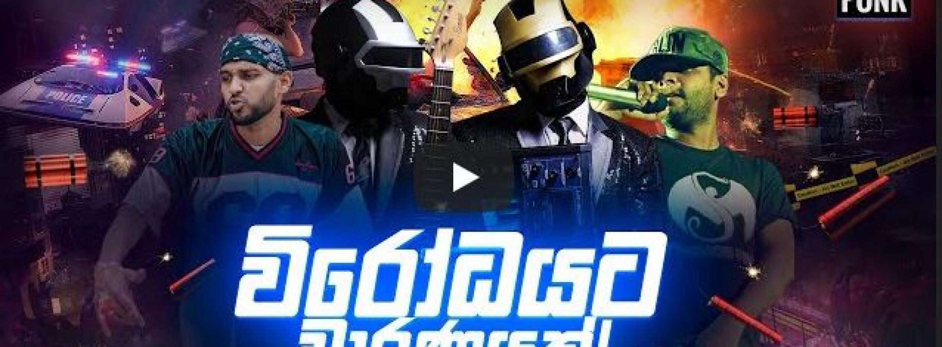 New Music : Pop Punk – Wirodayata Waranayak (feat. Manasick & Big Doggy)   Episode 04