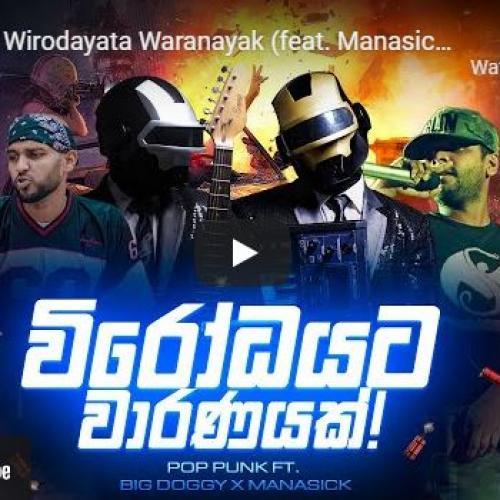 New Music : Pop Punk – Wirodayata Waranayak (feat. Manasick & Big Doggy) | Episode 04