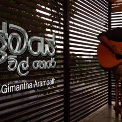 New Music : Premaye Vil there   ප්රේමයේ විල්තෙරේ Cover by Gimantha Arampath